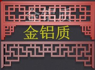 古建寺庙茶楼中式铝挂落花格定制