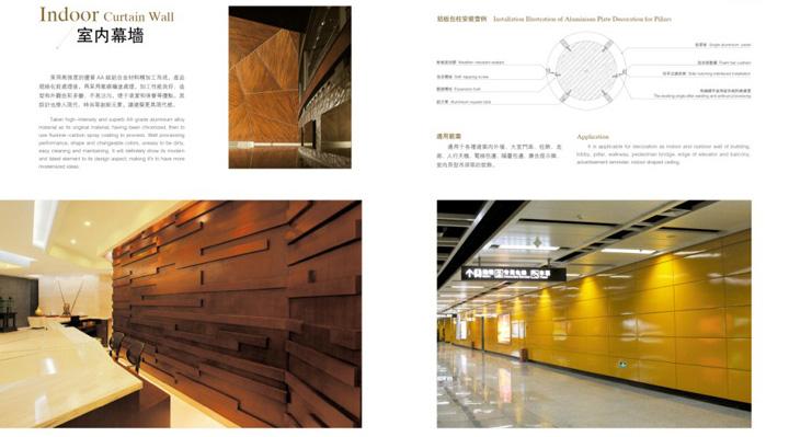 室内铝板幕墙工程案例