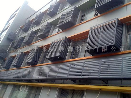 铝合金空调保护罩
