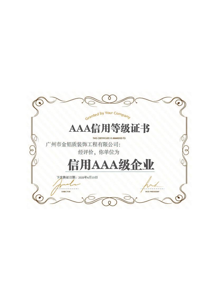 AAA信用等级