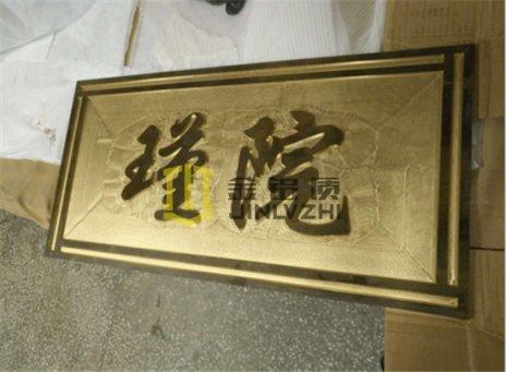 铝浮雕牌匾