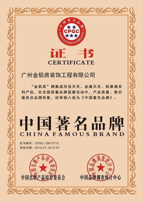 铝单板厂家金铝质:中国著名品牌